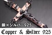 キリストクロスロザリオ シルバー925×銅