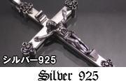 キリストクロスロザリオ シルバー925×真鍮