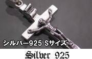シルバー925 S
