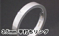3.5mm 平打ちリング