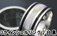 3ラインシェルリング 白×黒 太