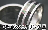 2ラインシェルリング 黒