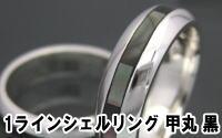 甲丸 1ラインシェルリング 黒