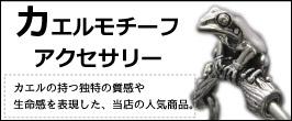 カエルモチーフのアクセサリー(01-07)