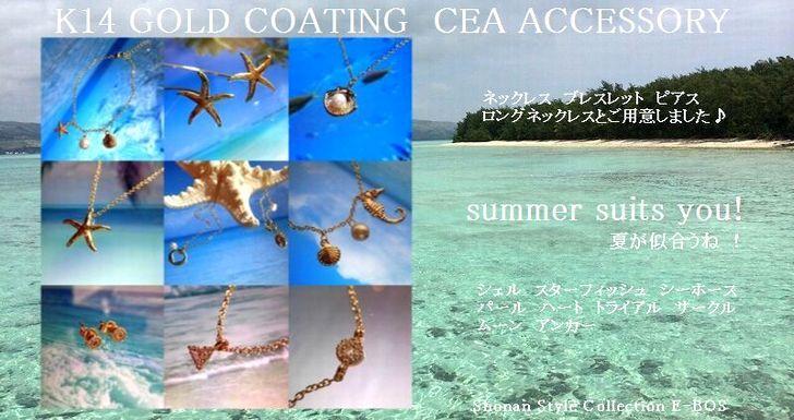 海を感じる人気アクセサリー,ネックレス,ピアス,ブレスレット,E-BOS