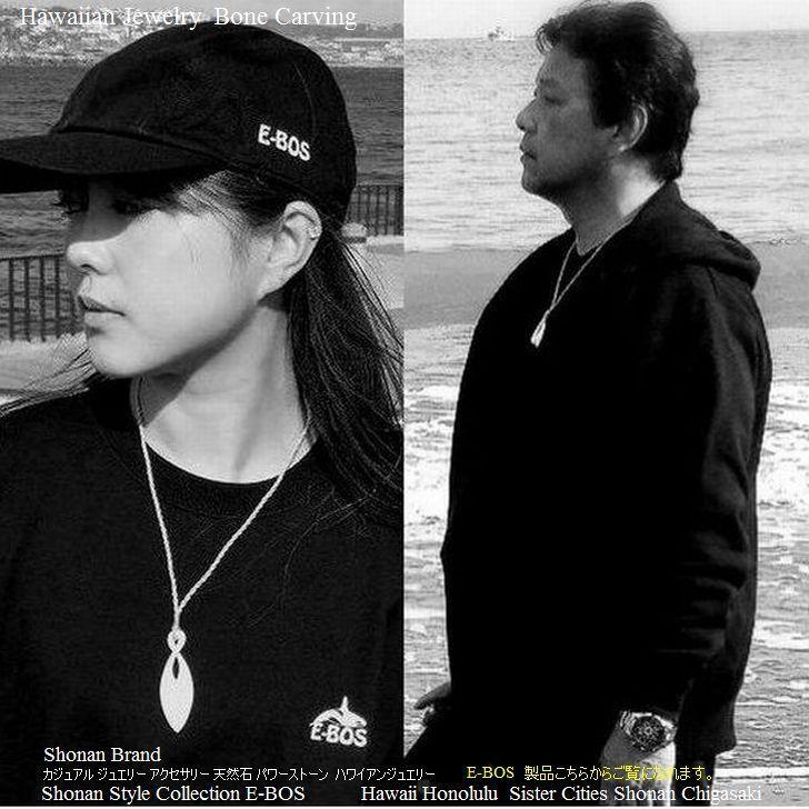 湘南スタイルコレクションE-BOS,カジュアル,アクセサリー,天然石,パワーストーン,ハワイアンジュエリー