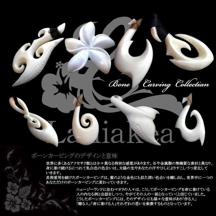 Laniakea ボーンカービング コレクション E-BOS