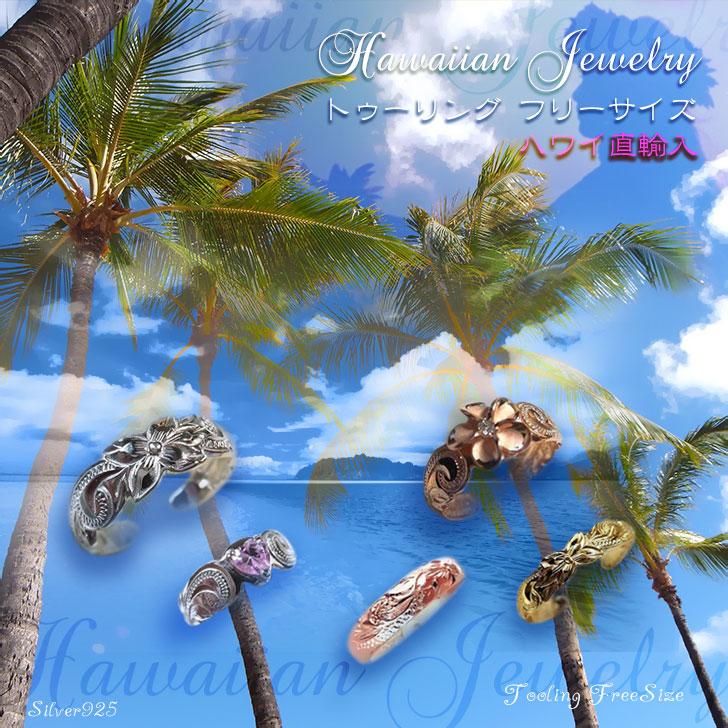 ハワイアンジュエリー トゥーリングコレクション E-BOS