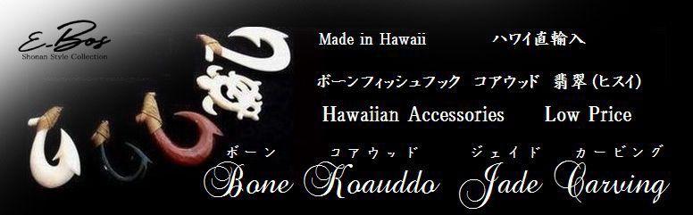ハワイ直輸入格安 ボーンカービング コレクション E-BOS