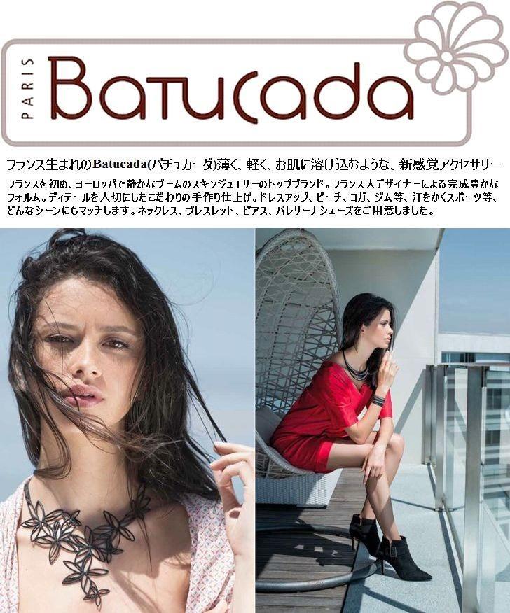 【バチュカダ】Batucada