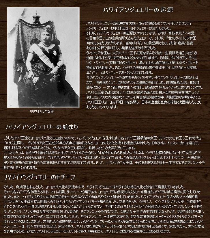 ハワイアンジュエリーの歴史