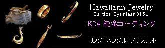 ハワイアンジュエリーサージカルステンレス316L