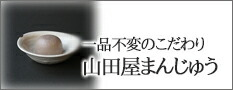 山田屋まんじゅう