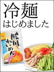 ひじかわ冷麺