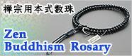 Zen Buddhism Rrosary,禪念珠,禅宗用本式数珠