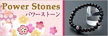 Power Stones,パワーストーン