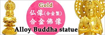 Alloy Buddha statue,合金佛像,仏像(合金製)
