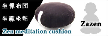 Zazen・Zen meditation cushion,坐禪,坐禅布団
