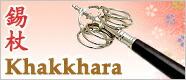Khakkhara,錫杖