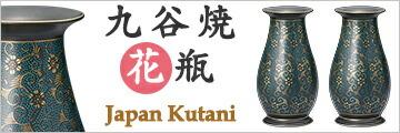 Japan Kutani,九谷焼花瓶