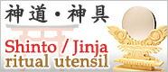 Shinto ritual utensil・Jinja ritual utensil,神道・神具・神鏡