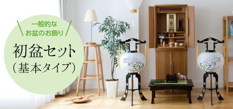 一般的なお盆のお飾り 初盆セット(基本タイプ)