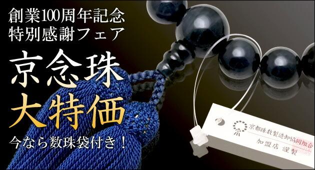 創業100周年記念特別感謝フェア 京念珠大特価 今なら数珠袋付き!