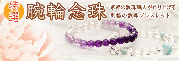 特選腕輪念珠 京都の数珠職人が作り上げる別格の数珠ブレスレット
