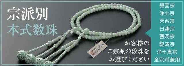 宗派別本式数珠