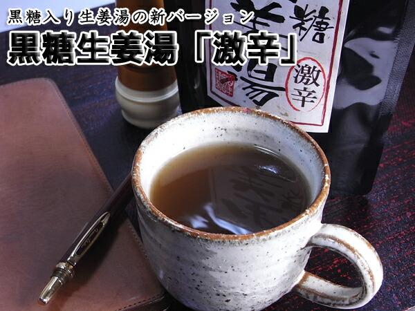 黒糖生姜湯 激辛