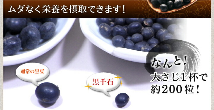 黒豆の黒さの源はアントシアニンという色素(=ポリフェノールの一種)です。食物繊維 も豊富で、必須アミノ酸11種を含む良質な大豆タンパク質です。