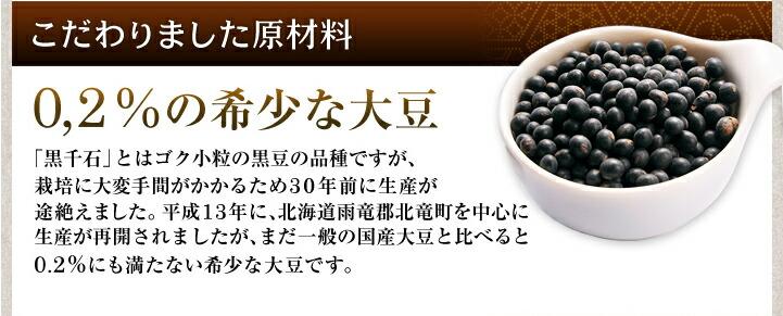 黒千石の飲み方   黒千石種の豆を強火焙煎しております。大さじ2杯ほどを急須に入れ 必ず熱湯を注ぎ 3〜5分置いてお召しあがりください。 マグカップなら大さじ1杯(約15g)に熱湯を注ぎます。その際、小皿のようなもので蓋をしていただくと抽出がよくなります。