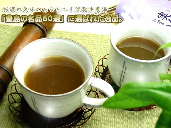 「豊島の名品50選」黒糖生姜湯