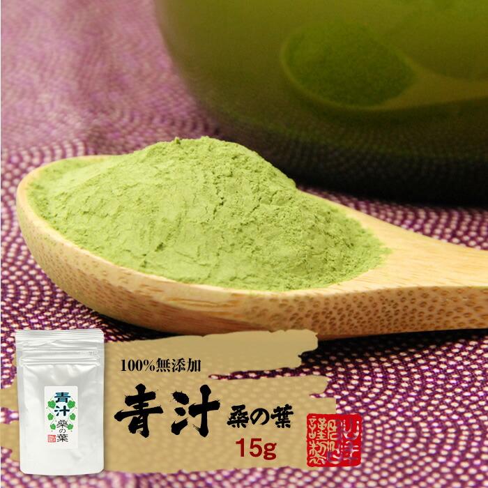 100%無添加 青汁 桑の葉15g