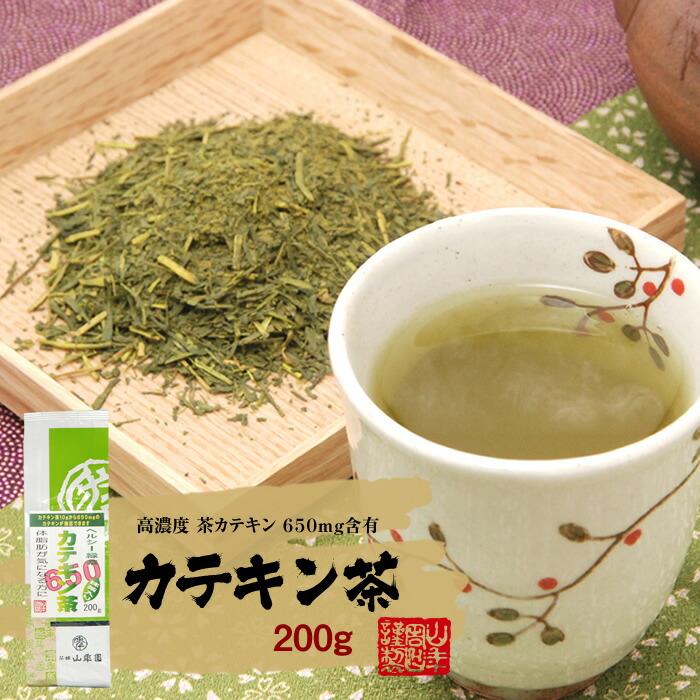 カテキン茶650mg