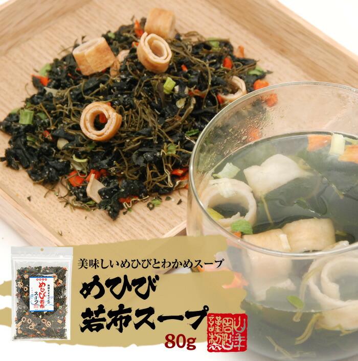 美味しいめひびとわかめスープ めひび若布スープ120g