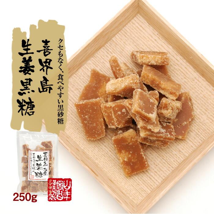 クセもなく、食べやすい黒砂糖 喜界島生黒糖250g