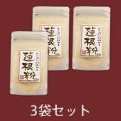 蓮根粉3袋セット