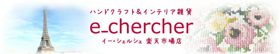 手芸用品 ハンドクラフト&インテリア雑貨のお店 【e_chercher】 イー・シェルシェ