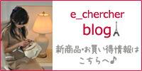 e_chercher ブログはコチラ♪