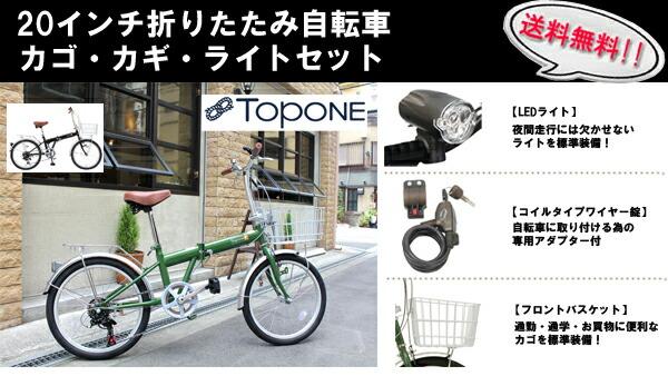 20インチ折りたたみ自転車 カゴ・カギ・ライトセット お買得自転車