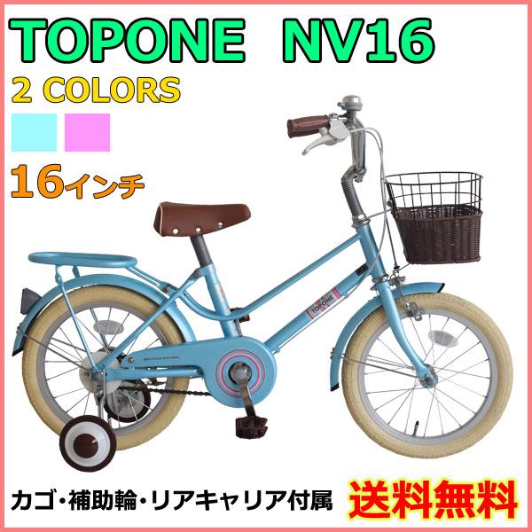 TOPONE 子供自転車 16インチ NV16