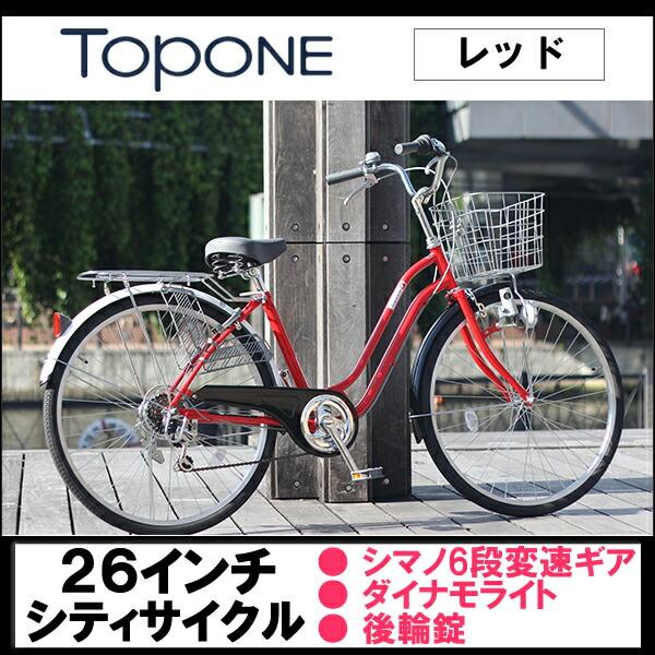 自転車 26インチ TOPONE トップワン 人気シティサイクル HCA266-43シリーズ