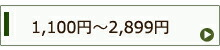 1100〜2899円
