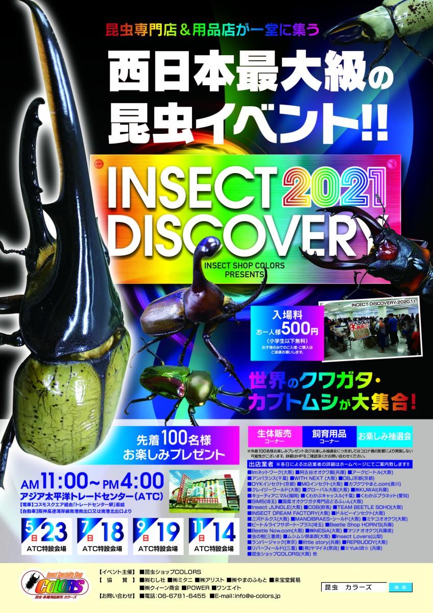 西日本最大級の昆虫イベントINSECT DISCOVERY2021詳細はこちら