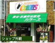 昆虫ショップCOLORS楽天市場店店舗画像