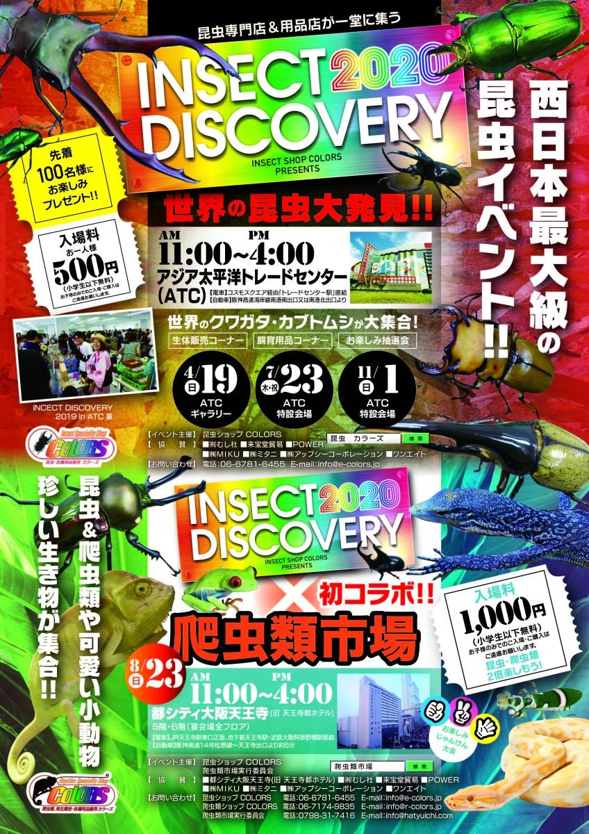 西日本最大級の昆虫イベントINSECT DISCOVERY2020詳細はこちら