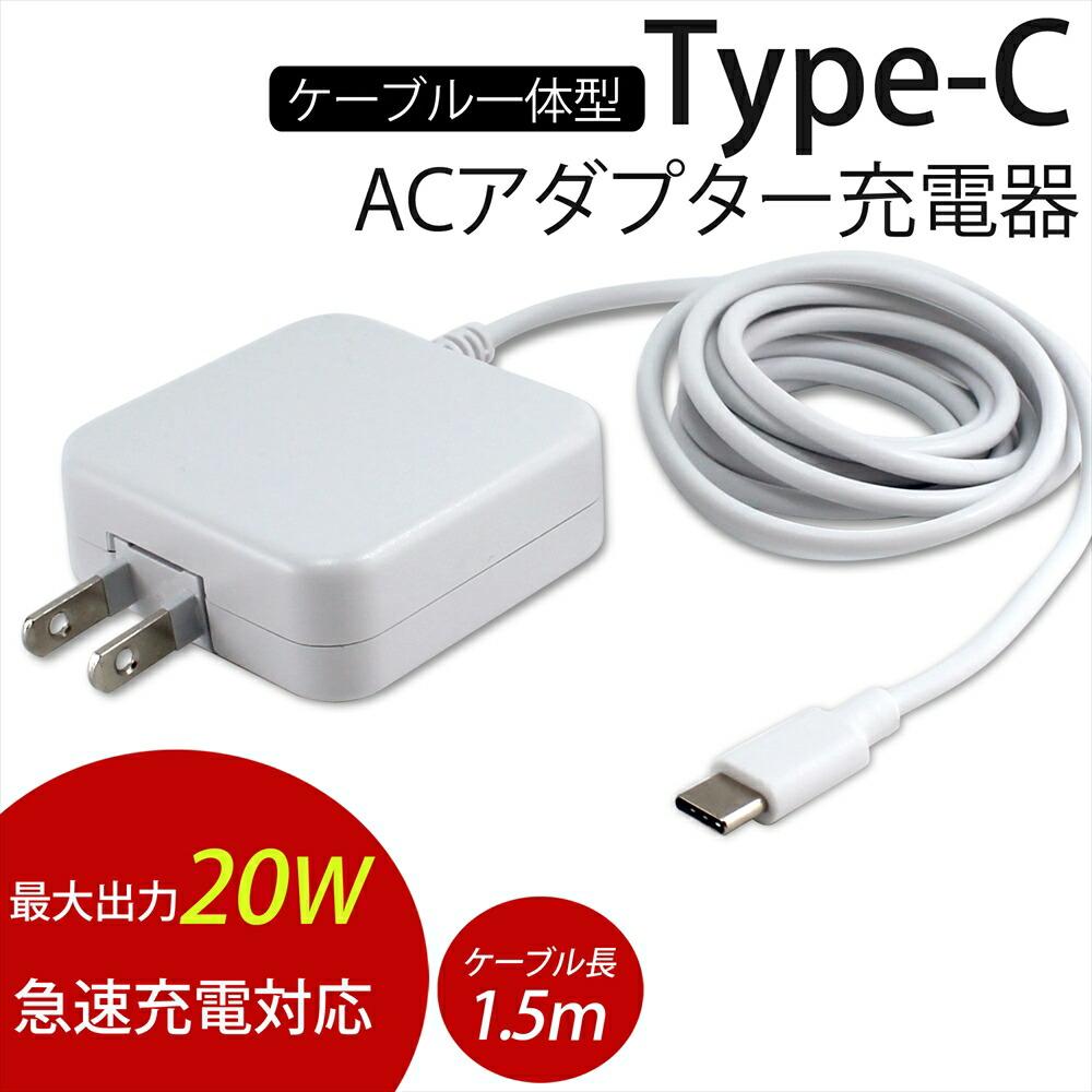 type-c acアダプタ