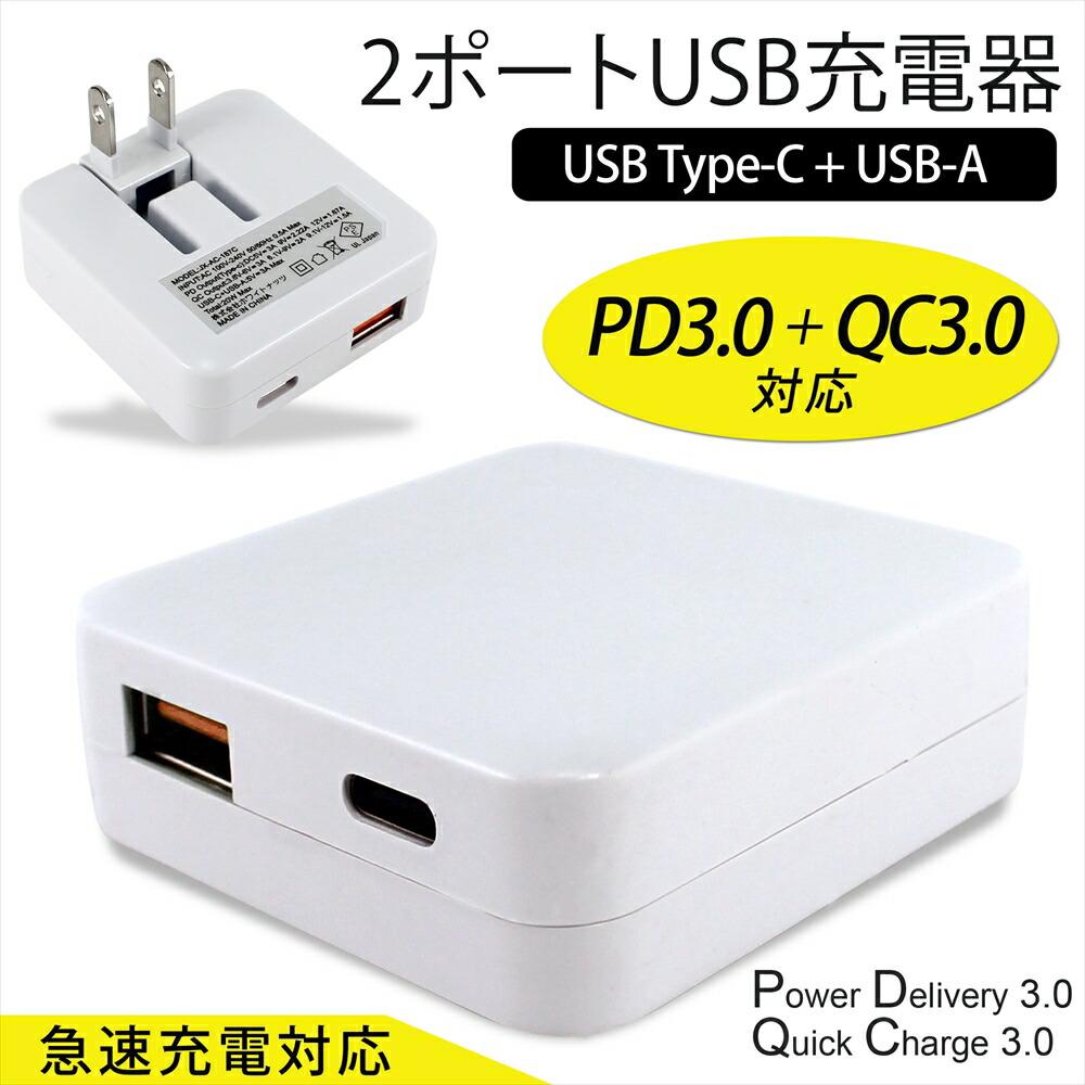 2ポートUSB充電器