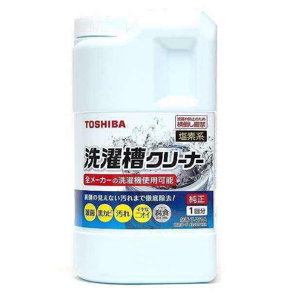 東芝 洗濯 槽 クリーナー 東芝ドラム式洗濯槽クリーナー(T-W1)使ってみた!隙間の汚れやカビ臭...